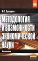 Методология и возможности экономической науки
