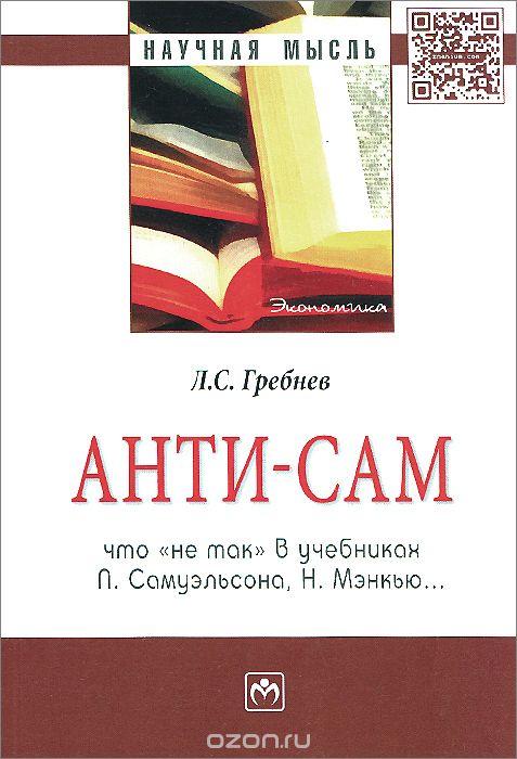 """Анти-СаМ.  Что """"не так"""" в учебниках П.  Самуэльсона,  Н.  Мэнкью. . ."""