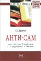 """Анти-СаМ. Что """"не так"""" в учебниках П. Самуэльсона, Н. Мэнкью..."""