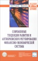 Современные тенденции развития и антикризисного регулирования финансово-экономической системы