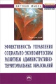 Эффективность управления социально-экономическим развитием административно-территориальных образований