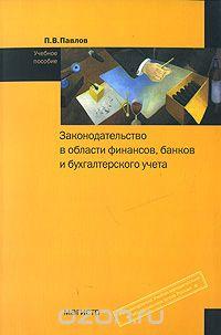 Законодательство в области финансов,  банков и бухгалтерского учета