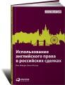 Использование английского права в российских сделках / Use of English law in Russian Transactions