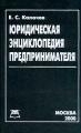 Юридическая энциклопедия предпринимателя