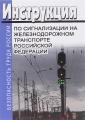 Инструкция по сигнализации на железнодорожном транспорте Российской Федерации