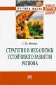 Стратегия и механизмы устойчивого развития региона