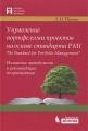 Управление портфелями проектов на основе стандарта PMI The Standart for Portfolio Management