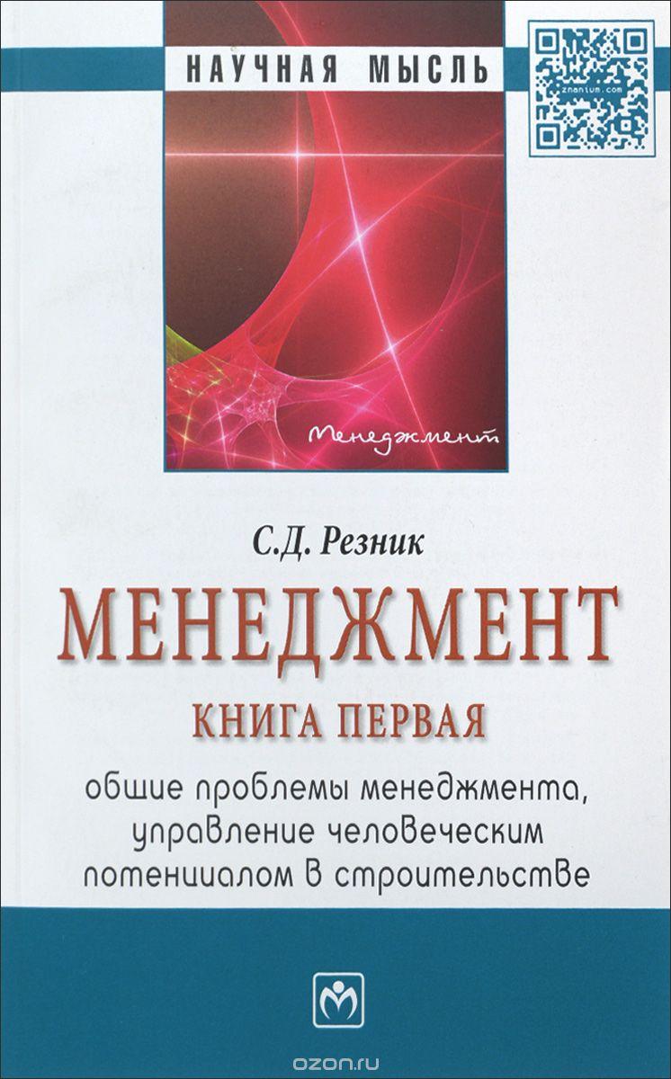 Менеджмент.  Книга 1.  Общие проблемы менеджмента,  управление человеческим потенциалом в строительстве