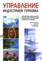 Управление индустрией туризма. Лучший опыт деятельности национальных организаций и агентств по туризму