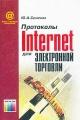Протоколы Internet для электронной торговли