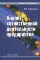 Анализ хозяйственной деятельности предприятия. Учебное пособие