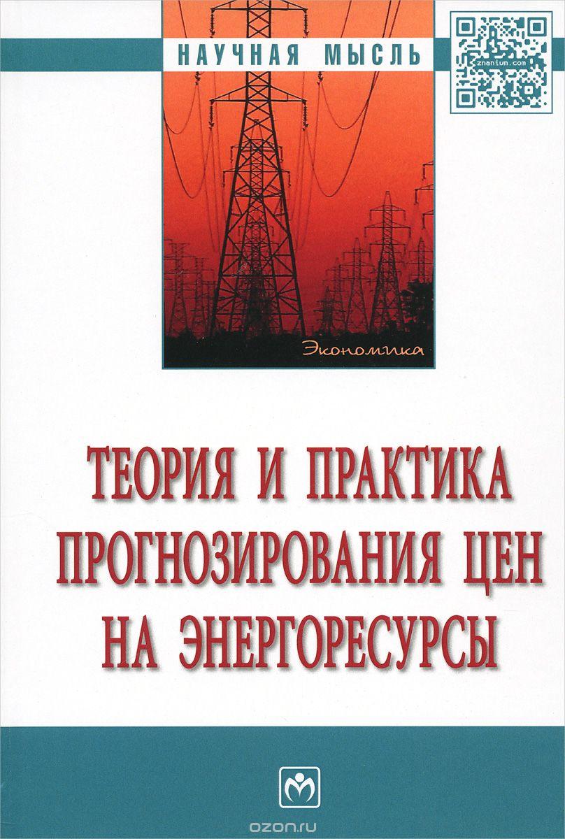 Теория и практика прогнозирования цен на энергоресурсы