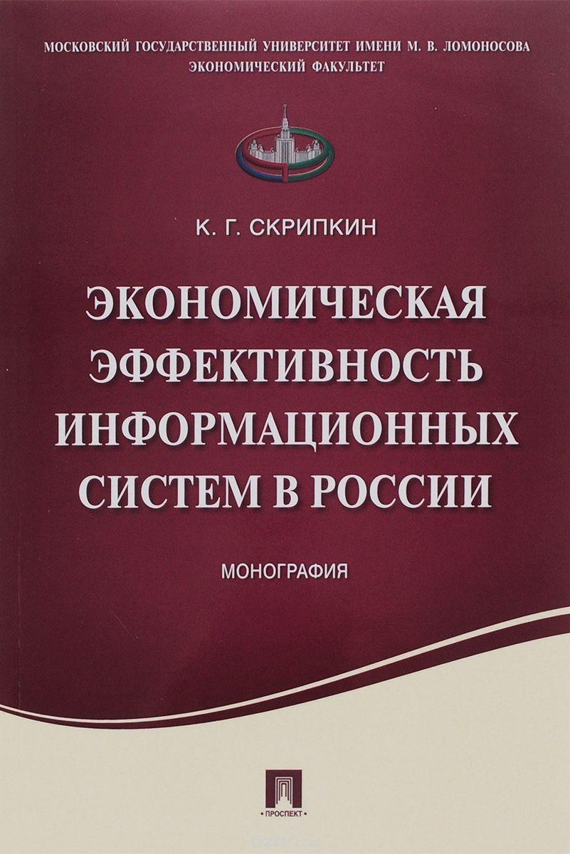 Экономическая эффективность информационных систем в России. Монография. -М. :Проспект, 2016.