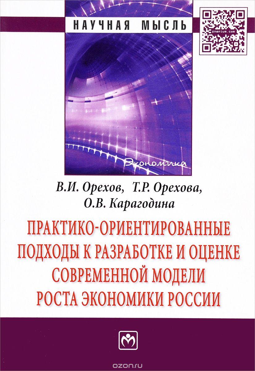 Практико-ориентированные подходы к разработке и оценке современной модели роста экономики России