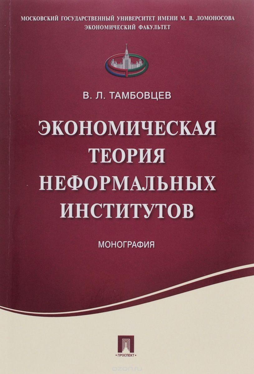 Экономическая теория неформальных институтов. Монография. -М. :Проспект, 2016.