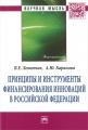 Принципы и инструменты финансирования инноваций в Российской Федерации