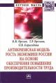 Антикризисная модель роста экономики России на основе обеспечения повышения производительности труда