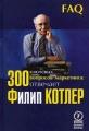 300 ключевых вопросов маркетинга. Отвечает Филип Котлер