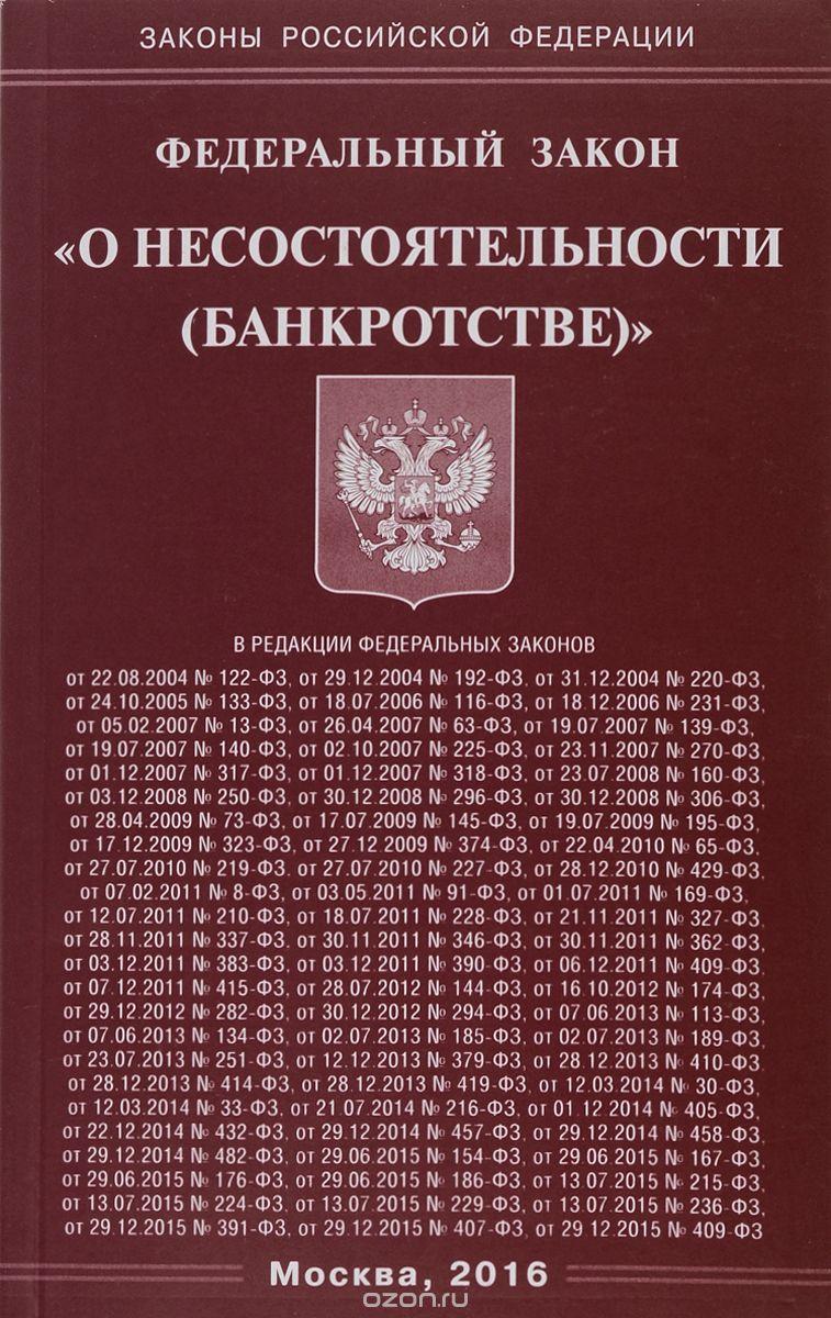 """ФЗ """"О несостоятельности  (банкротстве) """"."""