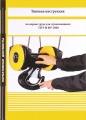 Типовая инструкция по охране труда для стропольщиков
