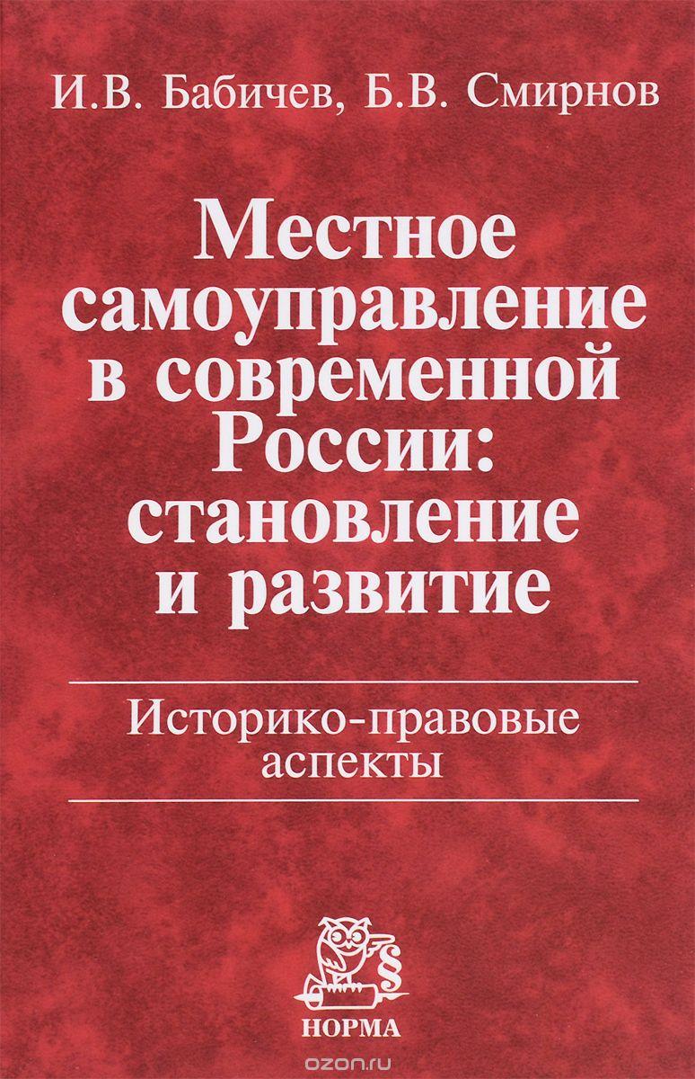 Местное самоуправление в современной России.  Становление и развитие.  Историко-правовые аспекты