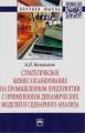 Стратегическое бизнес-планирование на промышленном предприятии с применением динамических моделей и сценарного анализа