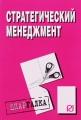 Стратегический менеджмент: Шпаргалка. - М.: ИЦ РИОР, 2012. - 24 с. (Шпаргалка [разрезная]) (о) ISBN: