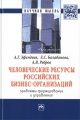 Человеческие ресурсы российских бизнес-организаций. Проблемы формирования и управления