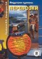 Индустрия туризма: перевозки