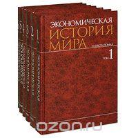 Экономическая история мира  (комплект из 6 книг)