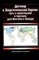 Договор к Энергетической Хартии: путь к инвестициям и торговле для Востока и Запада