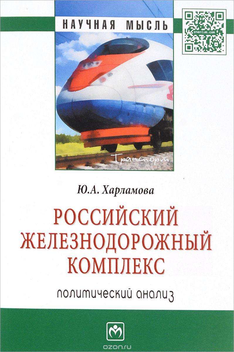 Российский железнодорожный комплекс.  Политический анализ