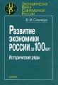 Развитие экономики России за 100 лет. Исторические ряды