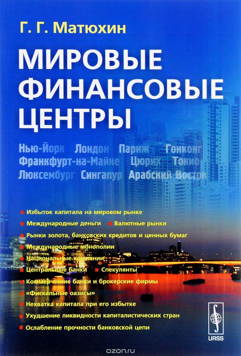 Мировые финансовые центры