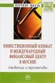 Инвестиционный климат и международный финансовый центр в Москве. Тенденции и перспективы