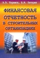 Финансовая отчетность в строительных организациях: Учебно-практическое пособие Серия: