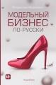 Модельный бизнес по-русски. МодельBiblos