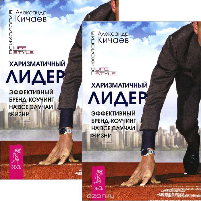 Харизматичный лидер.  Эффективный бренд-коучинг на все случаи жизни  (комплект из 2 книг)