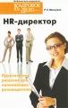 HR-директор. Практические решения для начинающих руководителей
