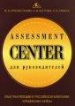 Assessment Center для руководителей. Опыт реализации в российской компании, упражнения, кейсы
