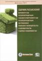 Сборник разъяснений ВС РФ и ВАС РФ по применению земельного законодательства и законодательства о сделках с недвижимостью