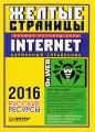 Желтые страницы Internet 2016. Русские ресурсы (карманный справочник)