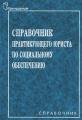 Справочник практикующего юриста по социальному обеспечению