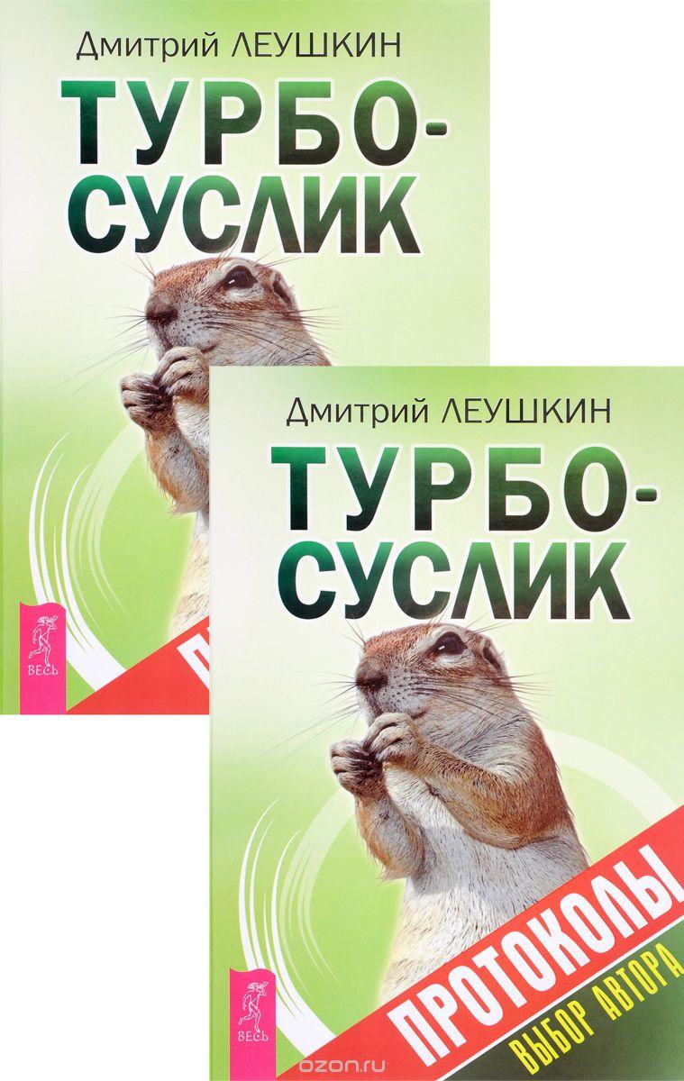 Турбо-Суслик.  Протоколы  (комплект из 2 книг)