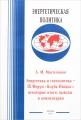 """Энергетика и геополитика - IX Форум """"Клуба Ниццы""""; некоторые итоги, выводы и комментарии."""