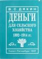 Деньги для сельского хозяйства 1892-1914 гг.: (Аграрный кредит в экономической политике царизма)