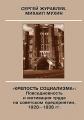 """""""Крепость социализма"""": Повседневность и мотивация труда на советском предприятии, 1928-1938 гг."""