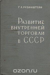 Развитие внутренней торговли в СССР