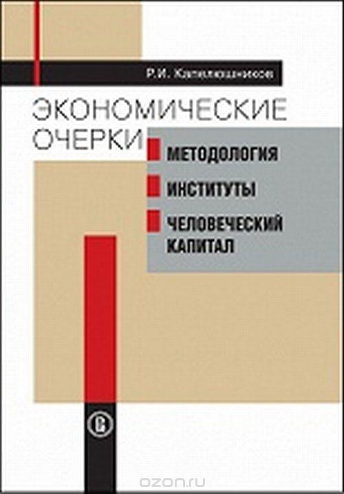 Экономические очерки: методологя,  институты,  человеческий капитал