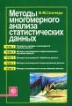 Методы многомерного анализа статистических данных